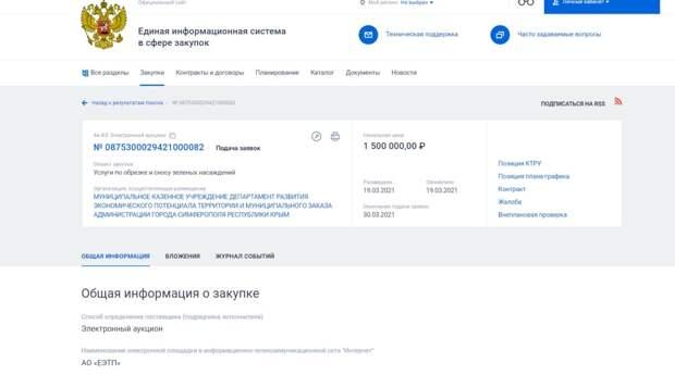 В Симферополе ищут подрядчика, который спилит городские деревья за 1,5 миллиона рублей