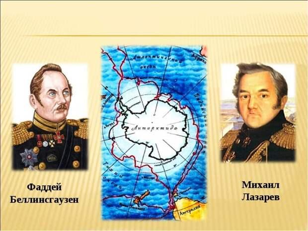 Антарктида и острова Россиян. Географические открытия, сделанные русскими моряками в 19-ом веке
