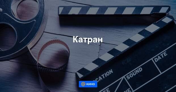 Новый трейлер к сериалу «Катран»
