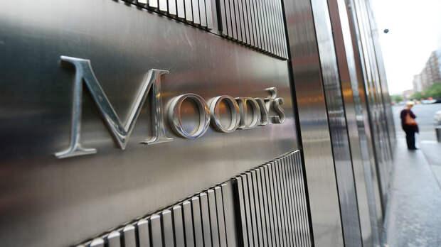 Финансовая прочность: почему Moody's положительно оценило устойчивость России к внешним шокам