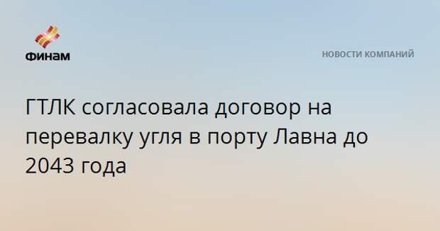 ГТЛК согласовала договор на перевалку угля в порту Лавна до 2043 года