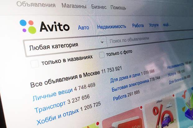 В России предложили брать налог с продаж на «Авито»