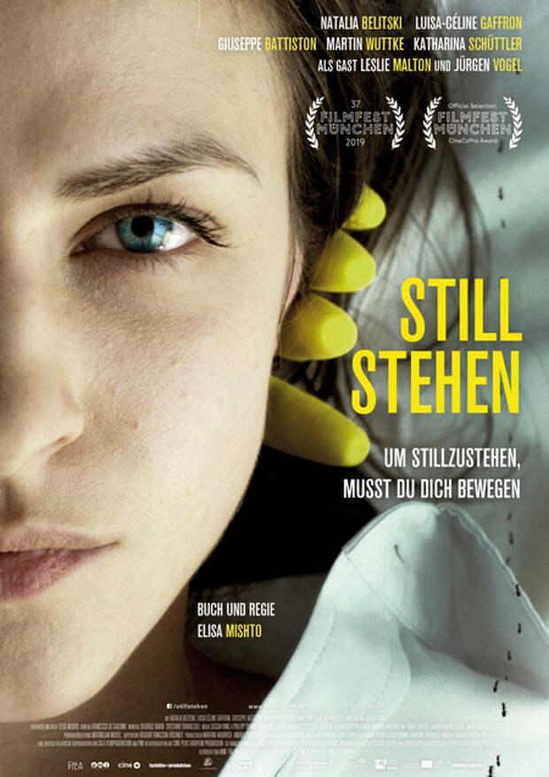 Фестиваль Европейского кино приглашает на дискуссию о женском голосе в мире кино