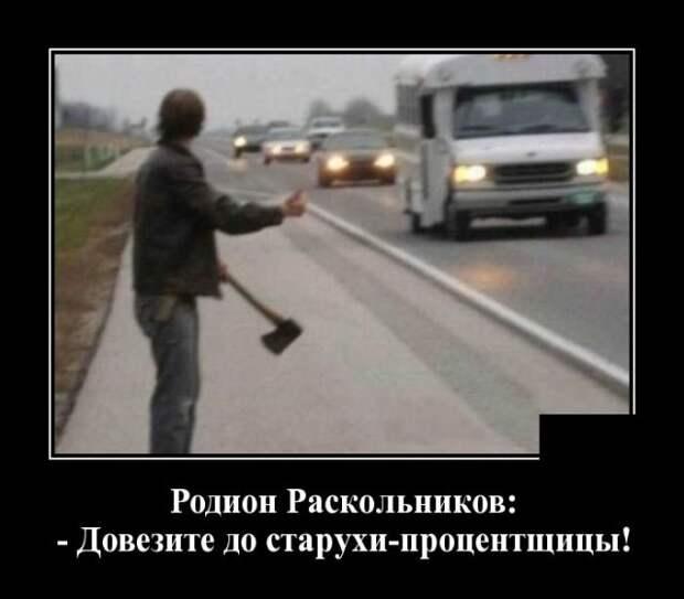 Демотиватор про автостоп