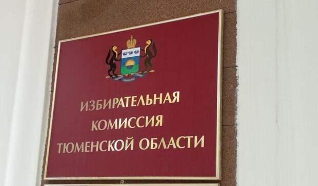 Топ-3 Тюмени: скандал вбольнице водников, поправки вконституцию иоткрытые ТРЦ