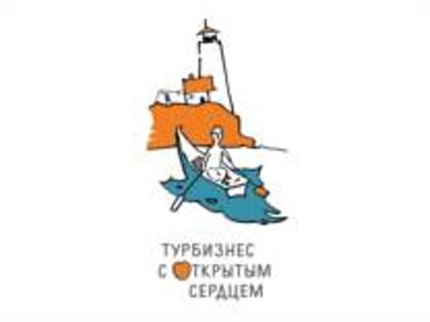 На выставке-форуме «Отдыхе 2018» пройдет Благотворительный аукцион регионов России