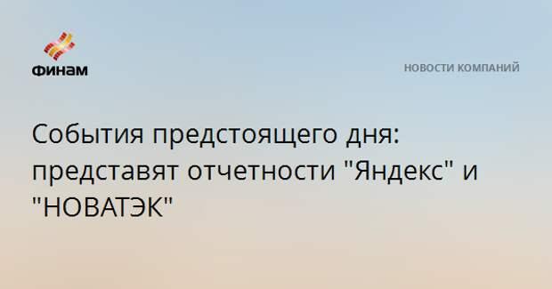 """События предстоящего дня: представят отчетности """"Яндекс"""" и """"НОВАТЭК"""""""
