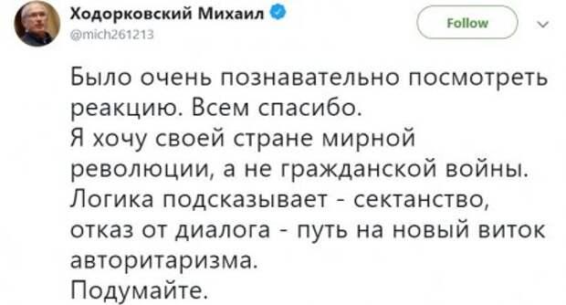 «Я хочу своей стране революции»: Ходорковский раскрыл свои планы в Твиттере