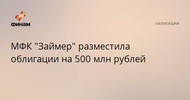 "МФК ""Займер"" разместила облигации на 500 млн рублей"