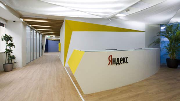 Офис компании Яндекс в Одессе, Украина