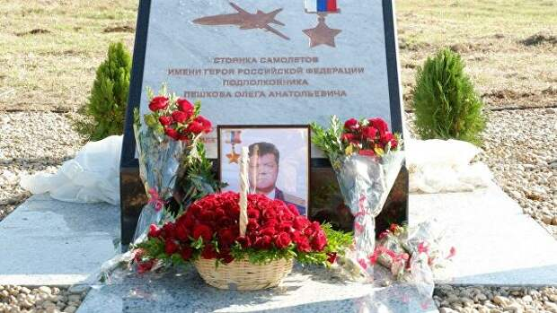 На авиабазе Хмеймим открыли памятник погибшему в Сирии летчику Пешкову