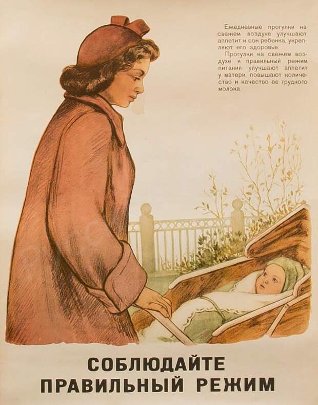 10 советских правил воспитания детей