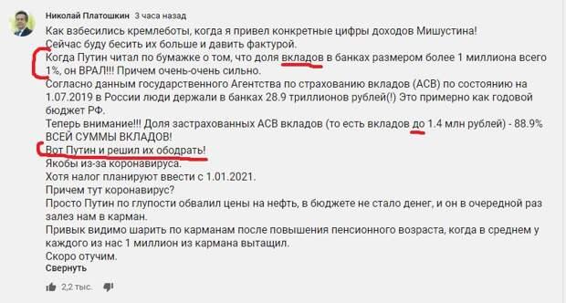 Налог на крупные банковские счета не отпускает Платошкина даже в самоизоляции