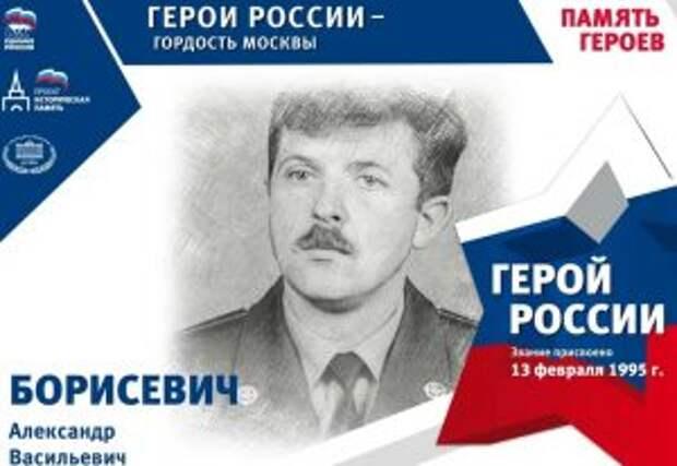 Выставка «Памяти героев» открылась в Лосиноостровском