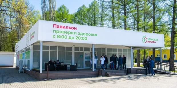 В павильоне «Здоровая Москва» на Санникова началась ревакцинация против COVID-19