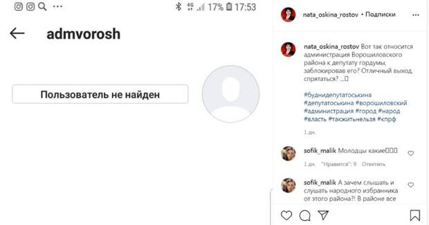 Ростовский депутат пожаловалась на блокировку в Инстаграм