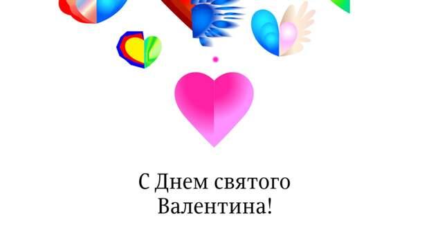 «Все сложится!» Студия Лебедева выпустила плакат к Дню святого Валентина