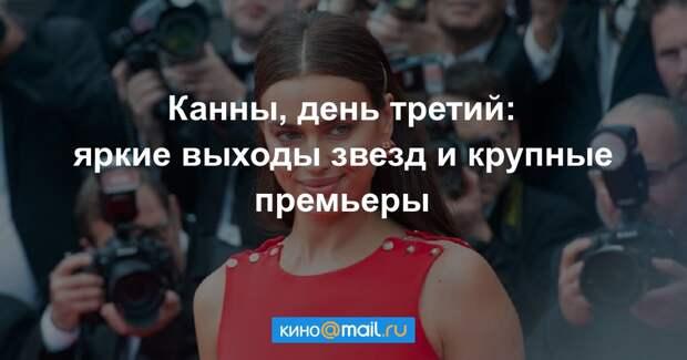 Ирина Шейк, Эмбер Херд, Лупита Нионго и три премьеры Канн 2018