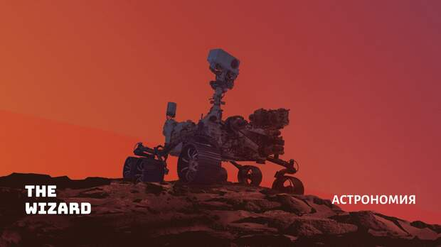 Планета Железяка — кто в настоящее время обитает на Марсе