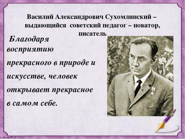 Цитаты Сухомлинского: о семье, о воспитании, о жизни.