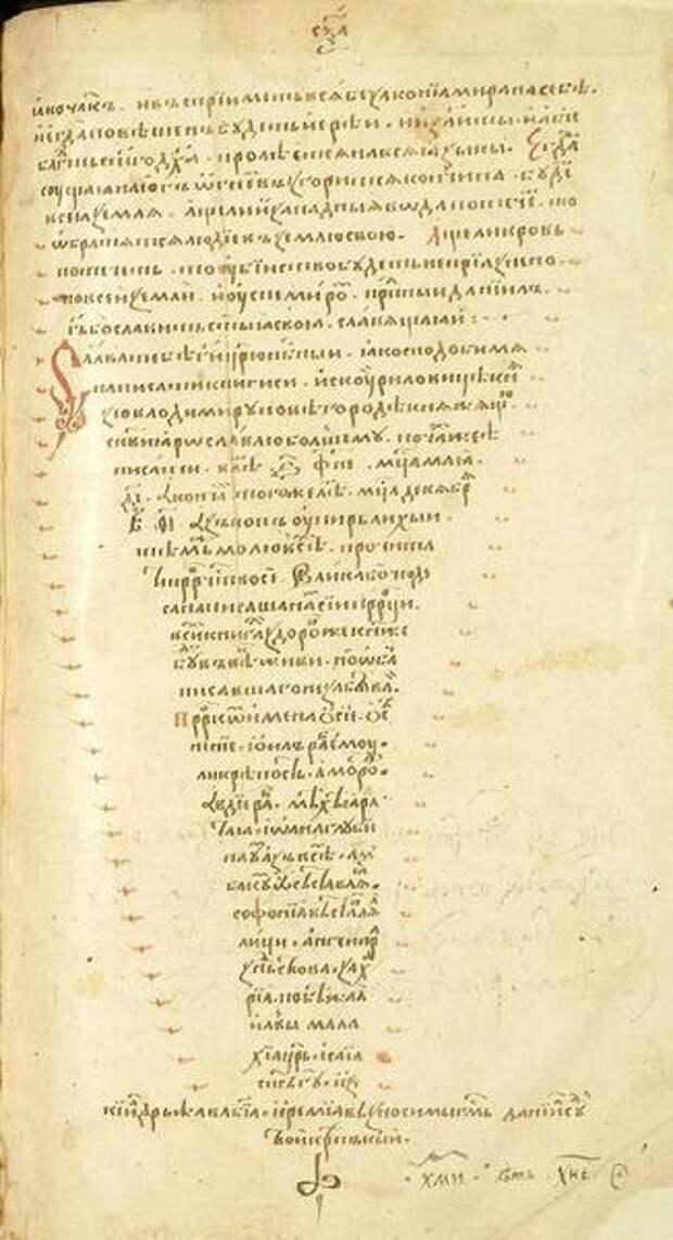 Приписка попа Упыря Лихого, копия начала XVI в. с рукописи 1047 г. Троицкое собрание РГБ № 89 (л. 262)