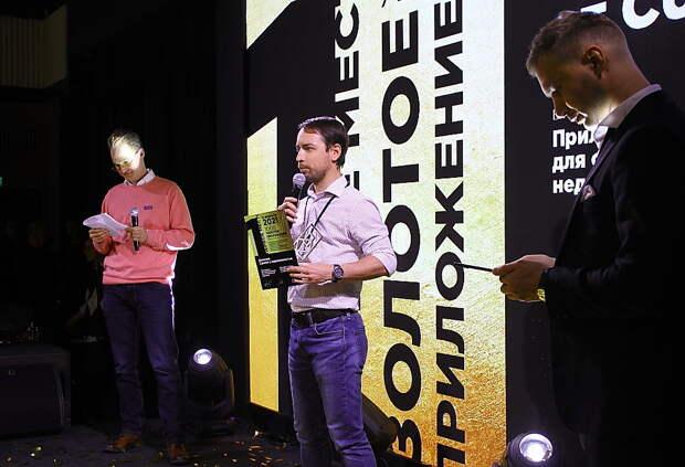 Торжественная церемония награждения лауреатов конкурсов «Золотой сайт» и «Золотое приложение»