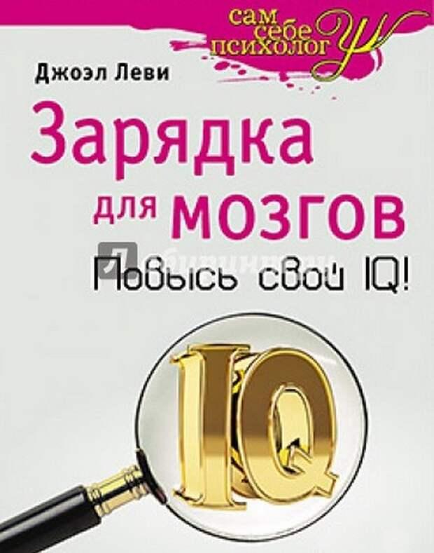 Повышаем IQ: «Зарядка для мозгов. Повысь свой IQ!»./фото: papaimama.ru
