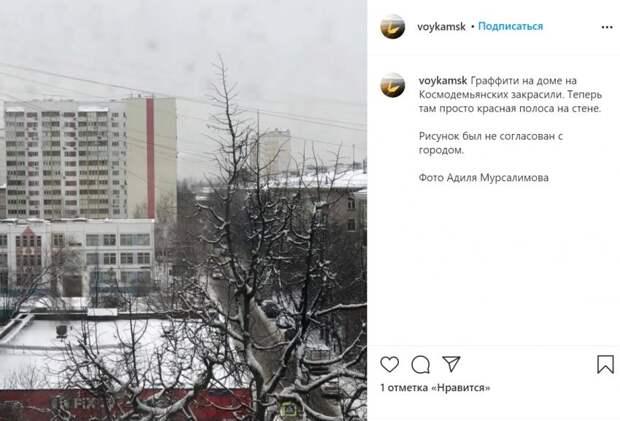 Фото дня: обновленный фасад дома в Новоподмосковном переулке