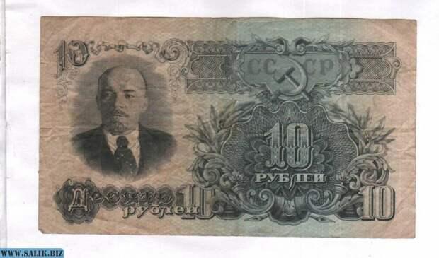 10-рублевая купюра 1947 года.
