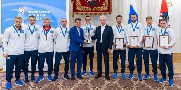 Собянин наградил спортсменов — чемпионов мира по пляжному футболу