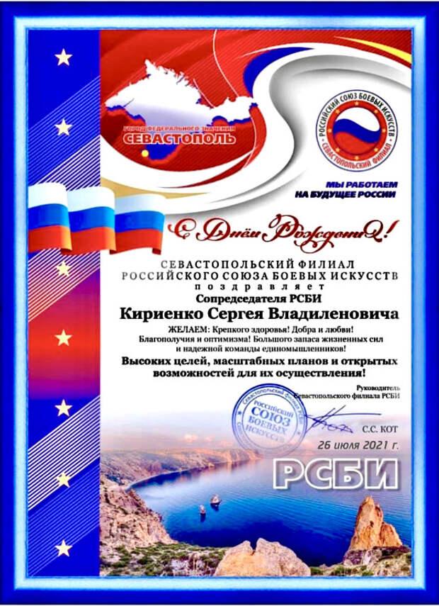 С днём рождения, Сергей Кириенко! 2
