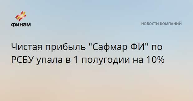 """Чистая прибыль """"Сафмар ФИ"""" по РСБУ упала в 1 полугодии на 10%"""