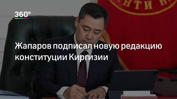 Жапаров подписал новую редакцию конституции Киргизии