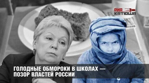 Голодные обмороки в школах — позор властей России - СМИ