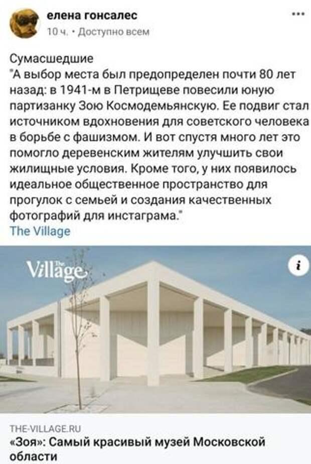 Поколение «потупчиков»: «креативные манагеры» предложили селфи и кофе на месте казни Зои Космодемьянской