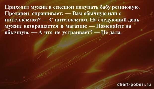 Самые смешные анекдоты ежедневная подборка chert-poberi-anekdoty-chert-poberi-anekdoty-52400827092020-20 картинка chert-poberi-anekdoty-52400827092020-20
