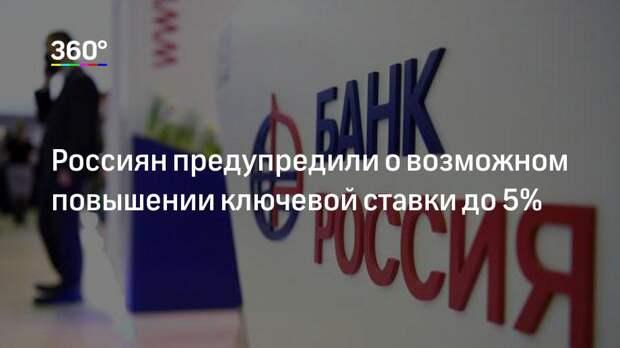 Россиян предупредили о возможном повышении ключевой ставки до 5%