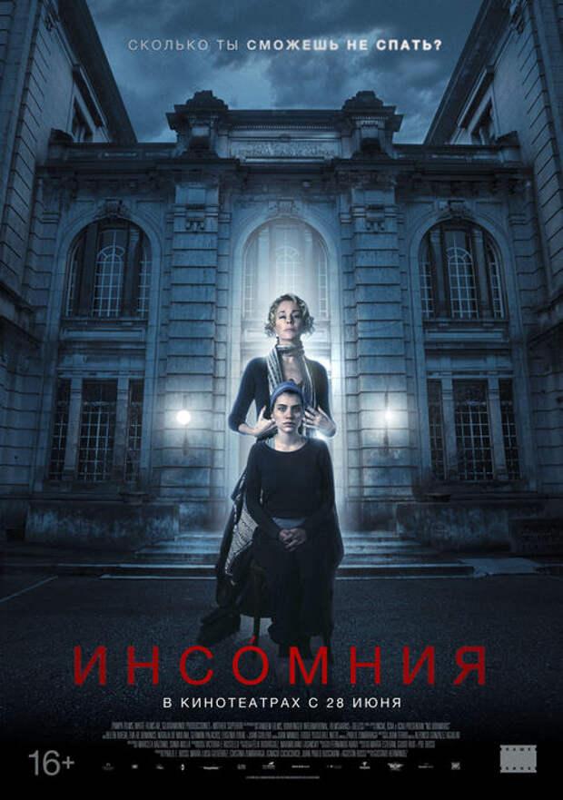 Новый трейлер к фильму «Инсомния»