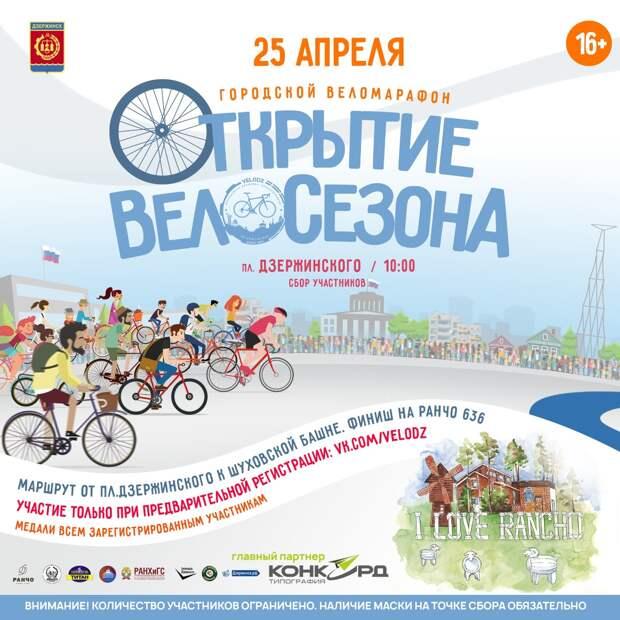 Городской веломарафон «Открытие Велосезона 2021» пройдет в Дзержинске