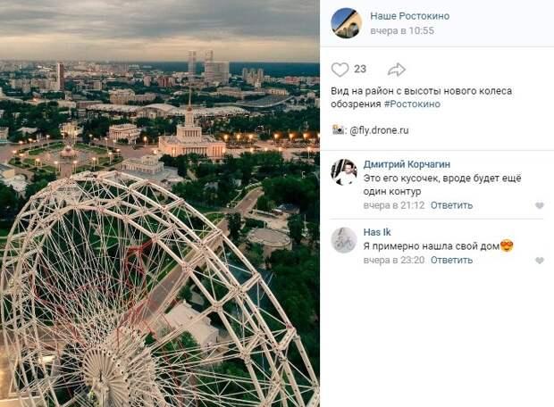 Фото дня: на Ростокино взглянули с высоты нового колеса обозрения