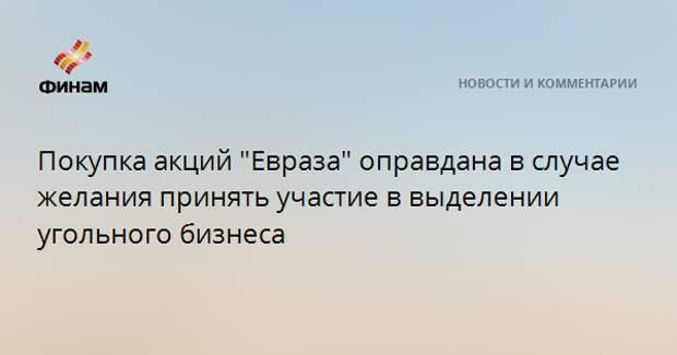 """Покупка акций """"Евраза"""" оправдана в случае желания принять участие в выделении угольного бизнеса"""