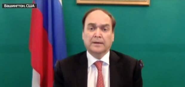 Посол РФ в США вылетает в Москву на консультации