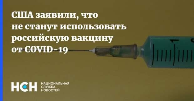 США заявили, что не станут использовать российскую вакцину от COVID-19