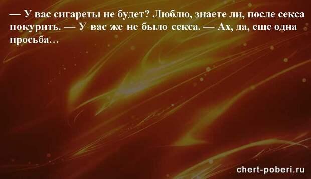 Самые смешные анекдоты ежедневная подборка chert-poberi-anekdoty-chert-poberi-anekdoty-42260614122020-18 картинка chert-poberi-anekdoty-42260614122020-18
