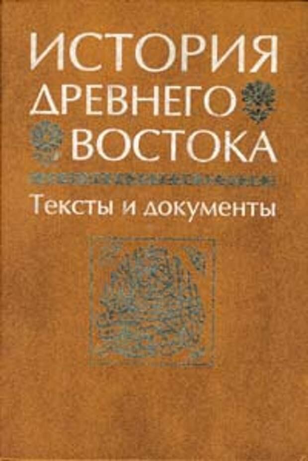История Древнего Востока. Тексты и документы