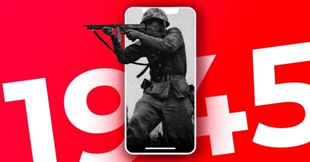 Наберите на телефоне 1945 и послушайте историческую сводку с фронта