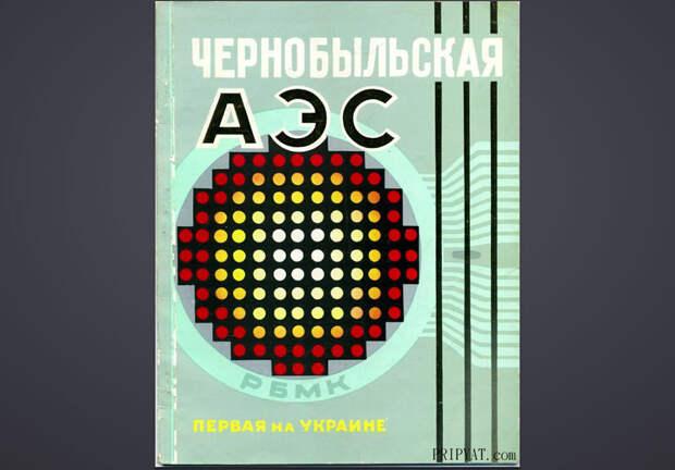 Раритетный буклет про Чернобыльскую АЭС.
