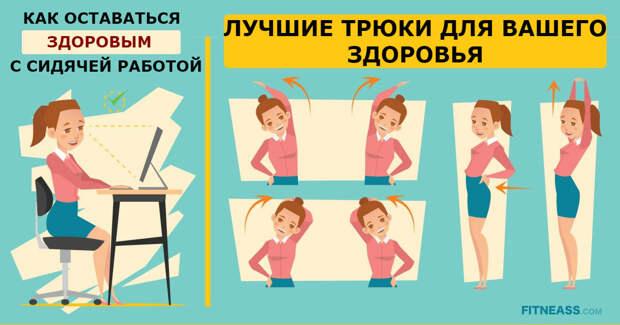 7 фактов, о которых вы обязаны знать, если у вас сидячая работа