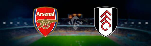 Арсенал - Фулхэм: Прогноз на матч 18.04.2021