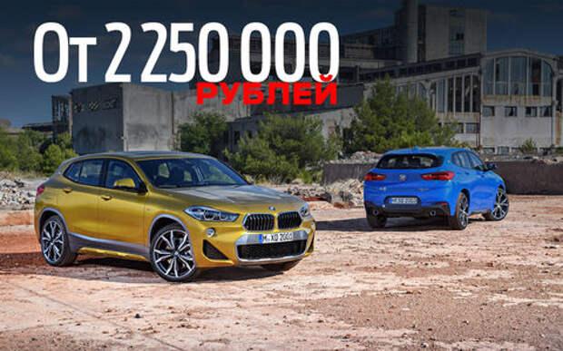 BMW рассекретила российские цены на кроссовер X2